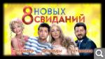 8 ����� �������� (2015) DVD9 | ��������