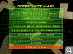 Дети шпионов 3: Игра окончена / Spy Kids 3-D: Game Over (2003) DVD9 | DUB