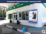 Реклама на АЗС по России 3a75c22340913968d5e8273c10250b98