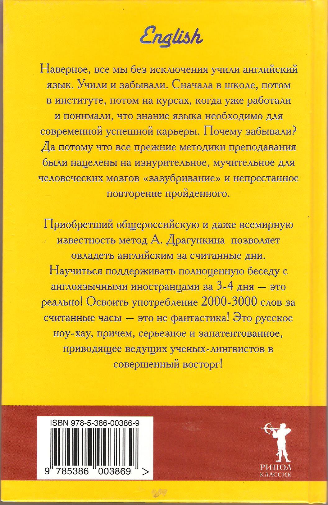 А. Драгункин. Английский язык 002.jpg