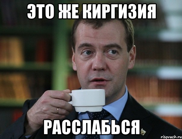 medvedev-spok-bro_30608227_orig_.jpg