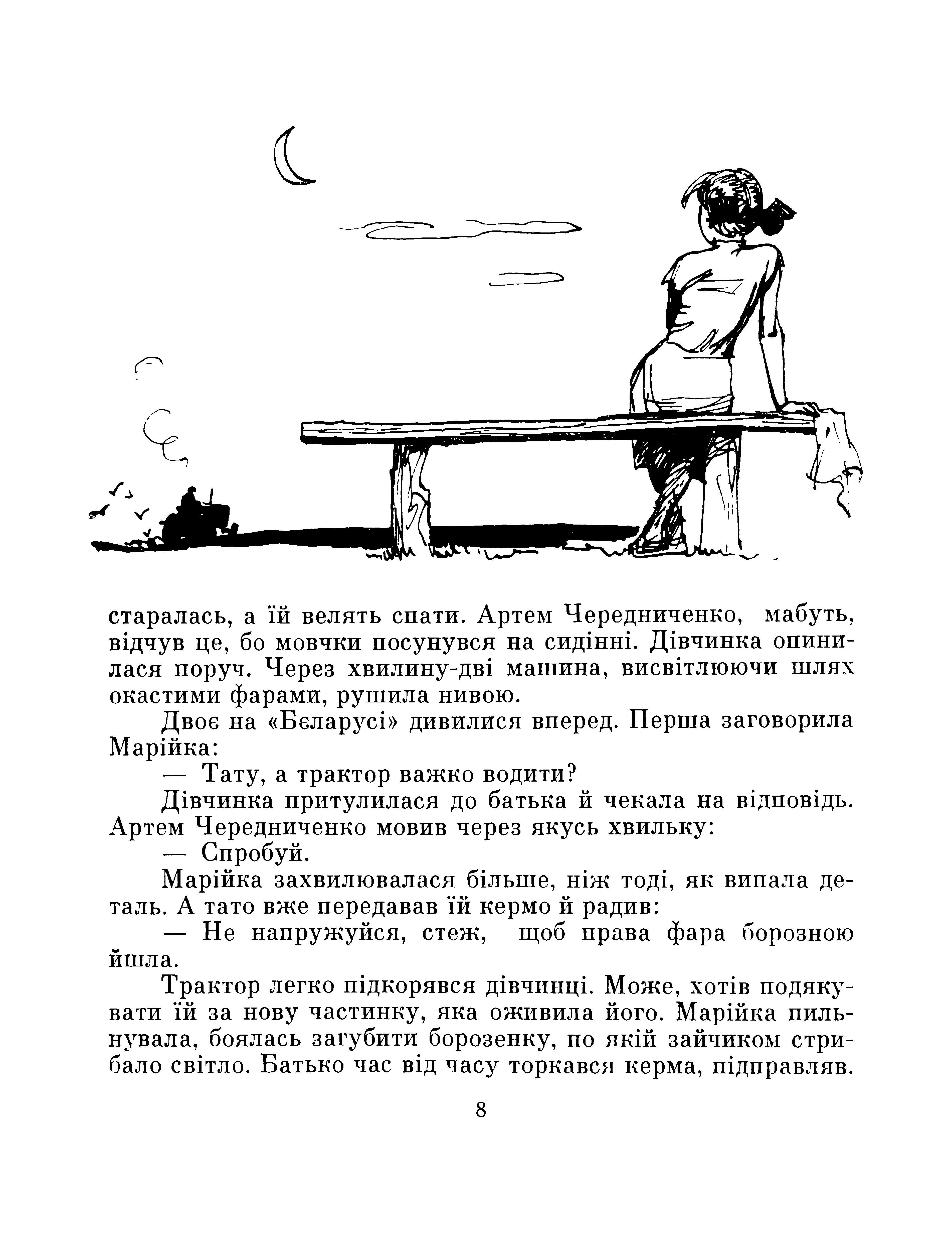 Марійчина загiнка - Микола Романiка 3.jpg