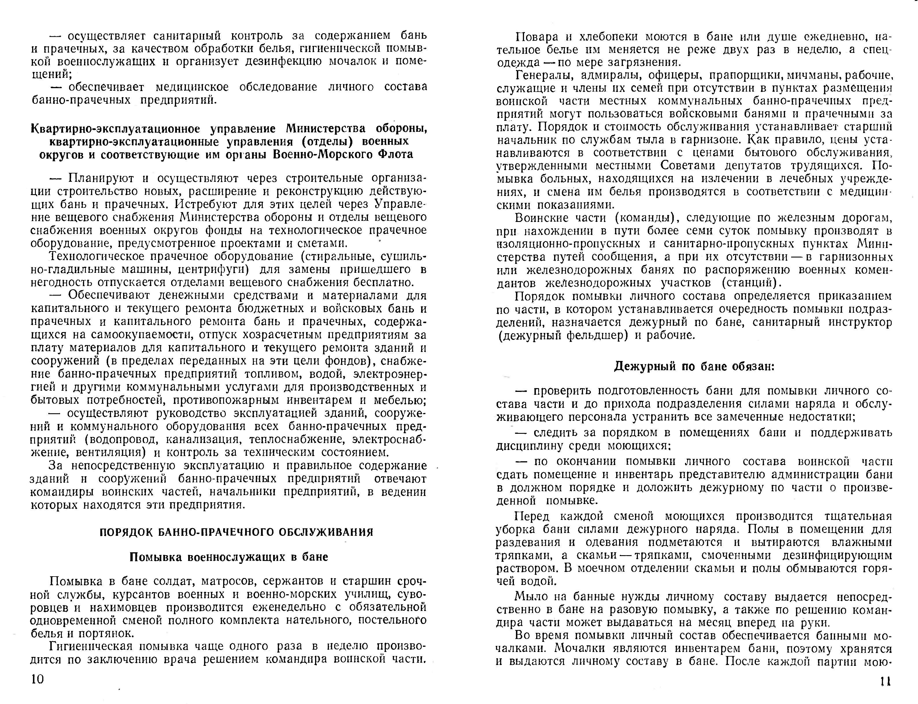 Банно-прачечное обслуживание войск. Учебное пособие - 2.jpg