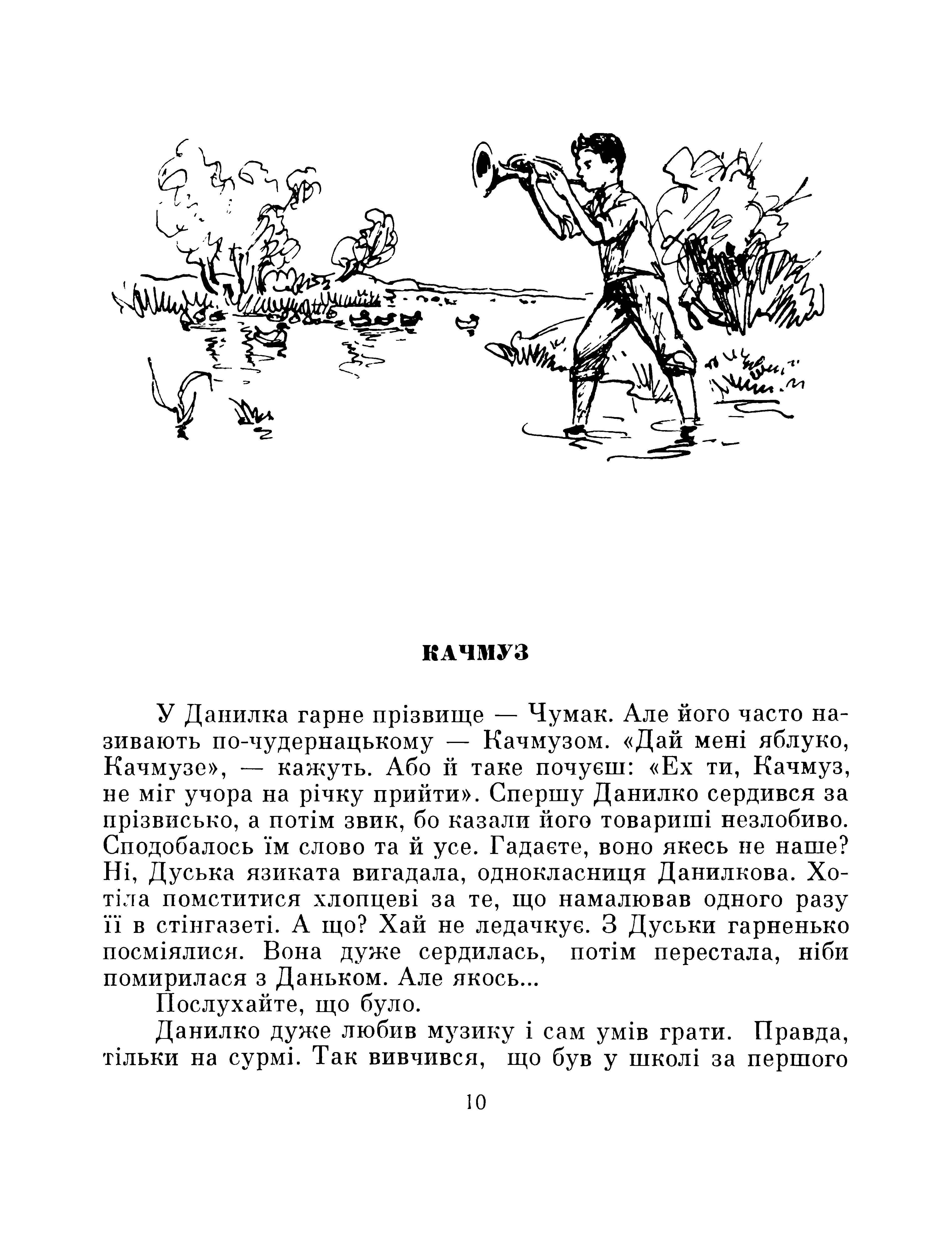 Марійчина загiнка - Микола Романiка 4.jpg