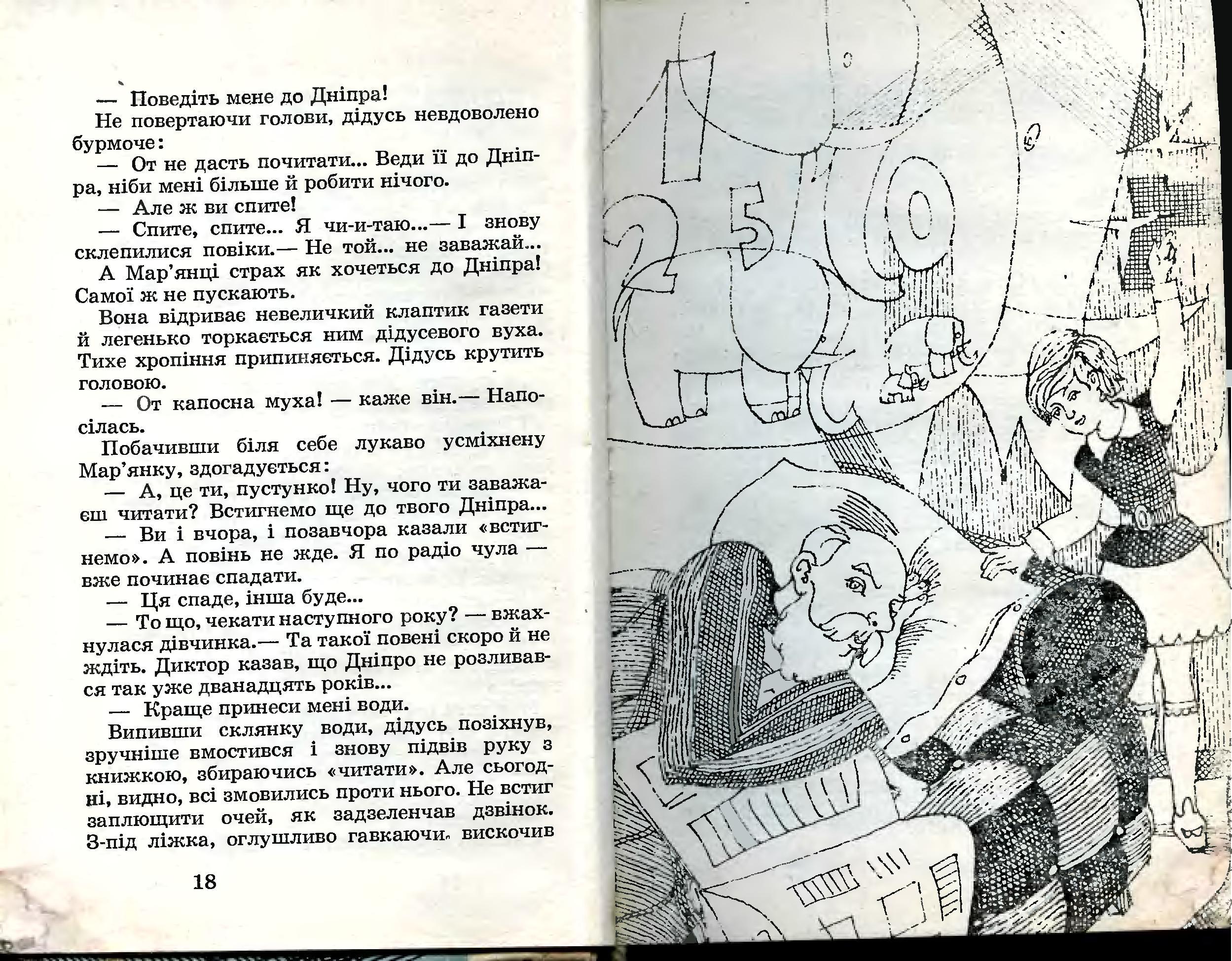 Бережний Василь - Повернення «Галактики» 2.jpg