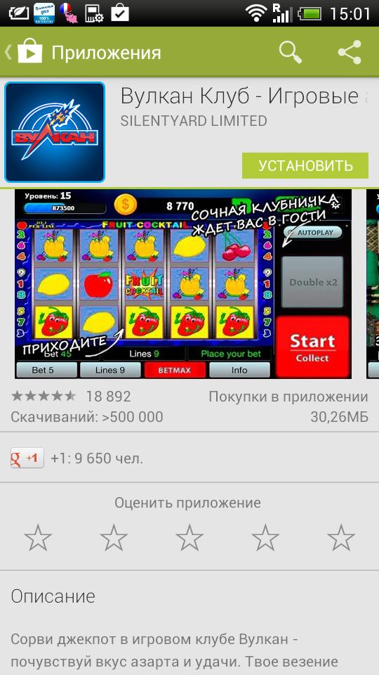 скачать приложение вулкан на деньги