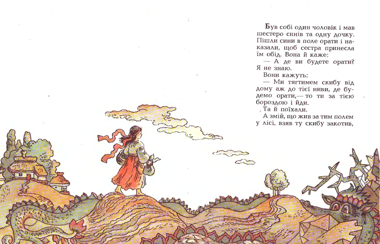 Яйце-райце - Українські народні казки 2.jpg