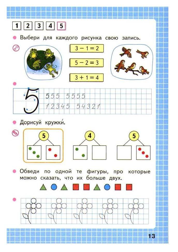 готовые домашние задания по математике 1 класс моро 1 часть рабочая