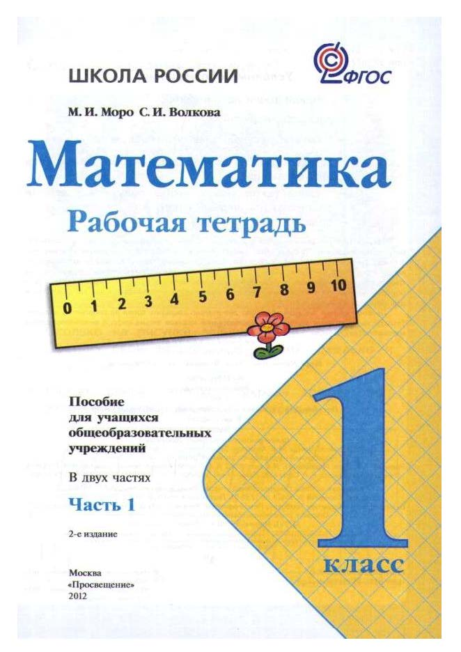 Математика 3 Класс Часть Рабочая Тетрадь 2 Часть Ответы Гдз Моро Волкова