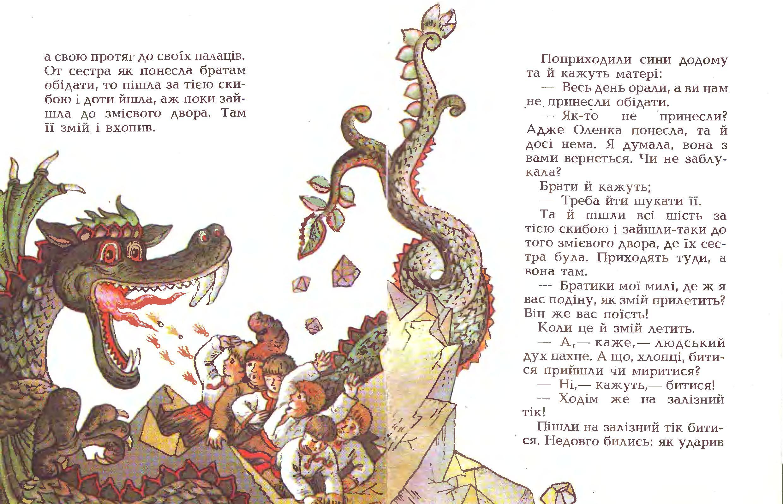 Яйце-райце - Українські народні казки 3.jpg