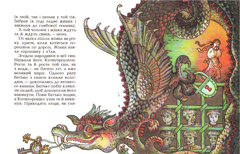 Яйце-райце - Українські народні казки 4.jpg