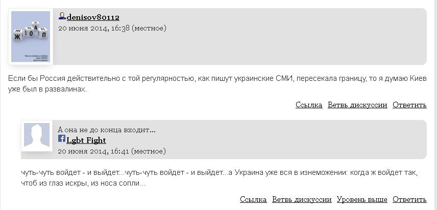 укропы-истерика.jpg