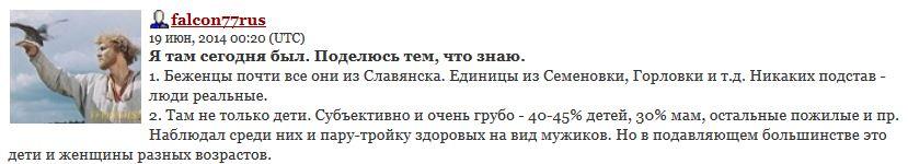 РУССКИЕ БЕГУТ.JPG