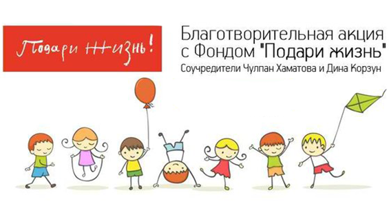 объявления ближайших вакагсии в благ фонд подари жизнь область, Минск