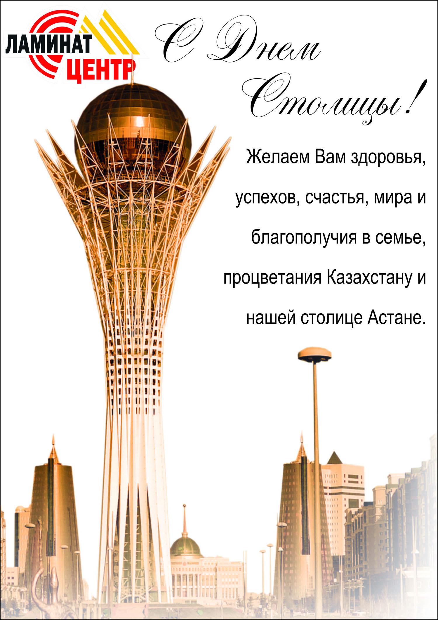 очередной поздравительные открытки с днем города астана серия смайликов вышла