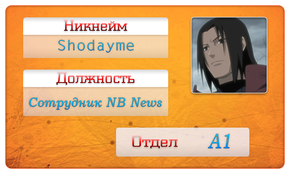 shodayme.png