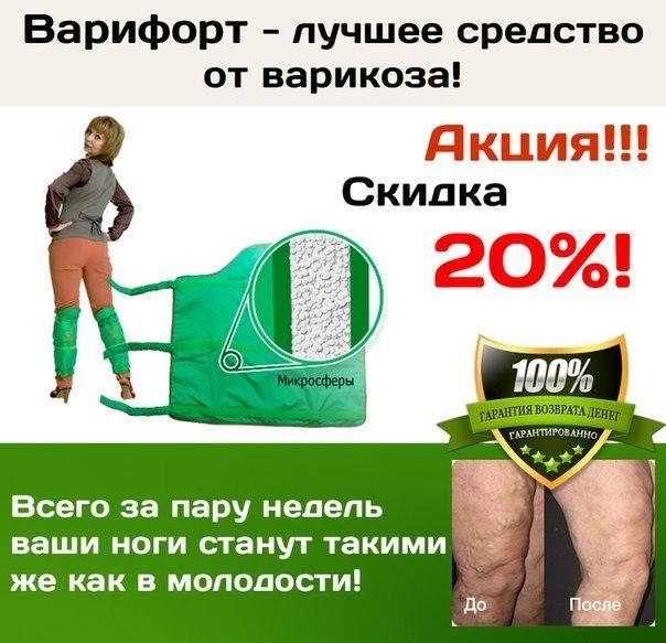 варифорт купить Архангельск