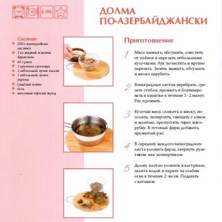 азери 4.jpg