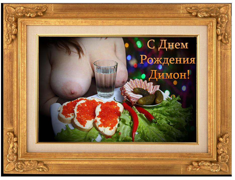 Картинки с днем рождения митяй
