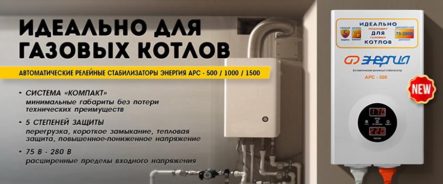 Стабилизатор напряжения для газовых котлов: какие они ...