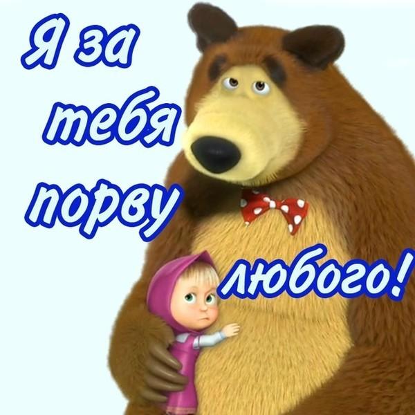 комбинировать своими маша и медведь люблю тебя картинки хочу, чтобы судьбою