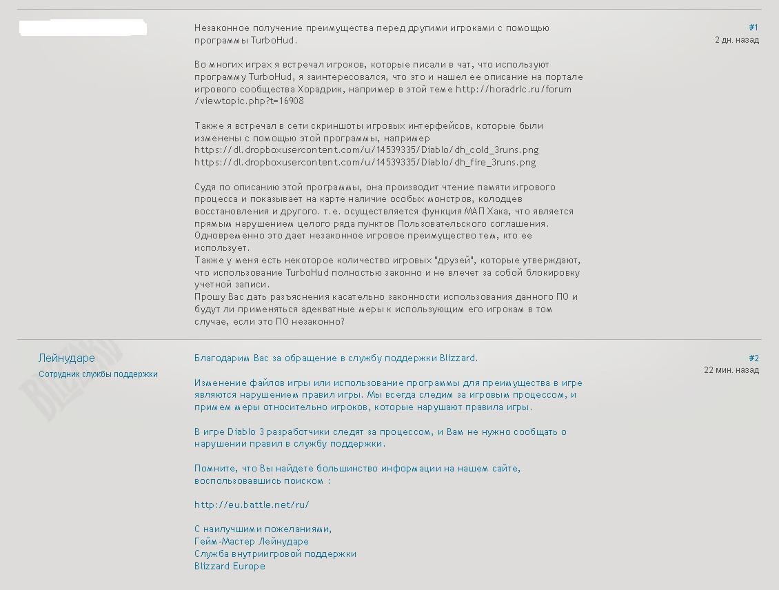 Ответ о ТурбоХуду.JPG