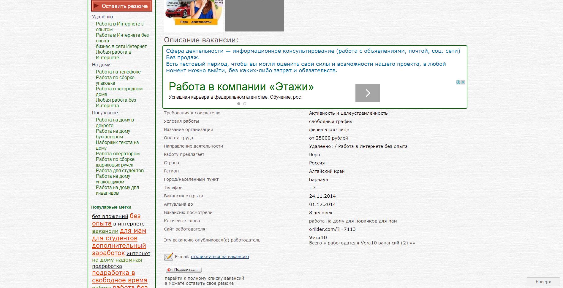 Резюме удаленная работа на дому в интернете вакансии фрилансера наборщик текста