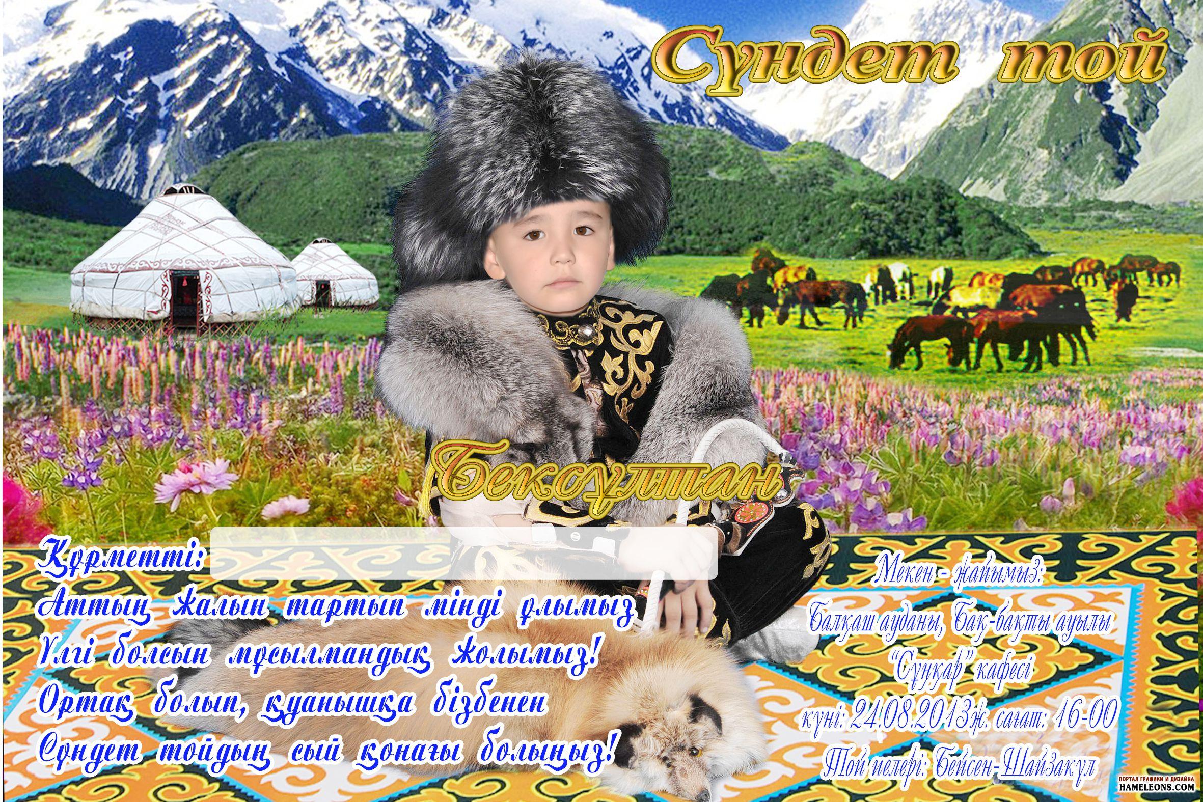 водят поздравления на тилашар на казахском протяжении всей
