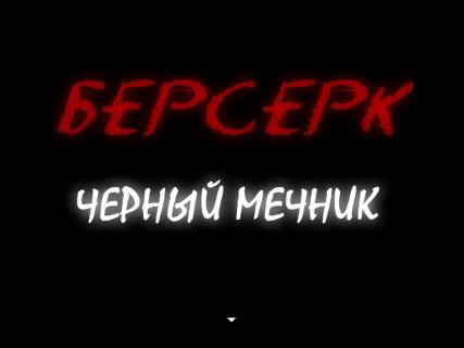 berserk3.jpg