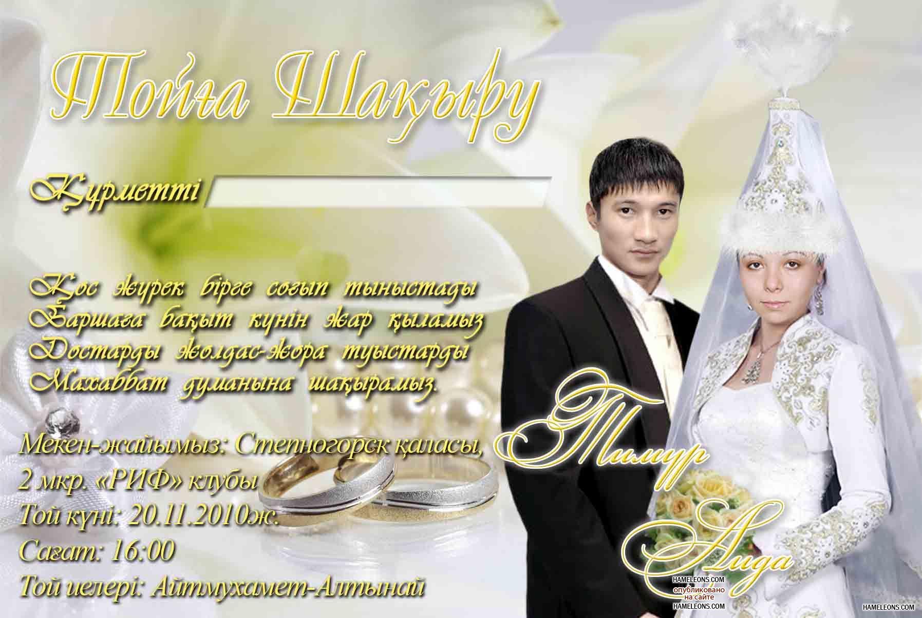 Как, свадебные открытки на казахском языке