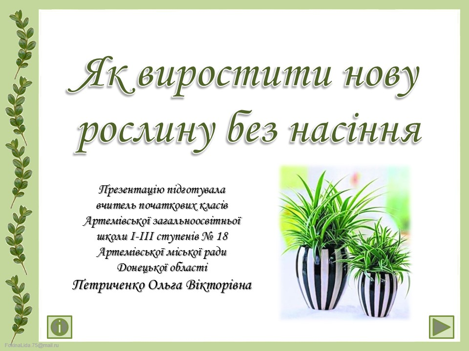 Розмноження рослин.jpg