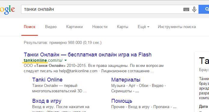 2015-01-25 01-25-12 танки онлайн - Поиск в Google - Google Chrome.png