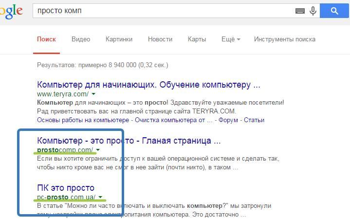 2015-01-25 00-45-49 просто комп - Поиск в Google - Google Chrome.png