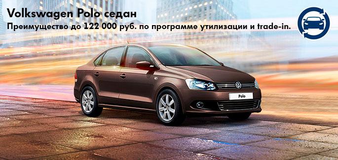 Модельный ряд и цены Volkswagen официальный дилер