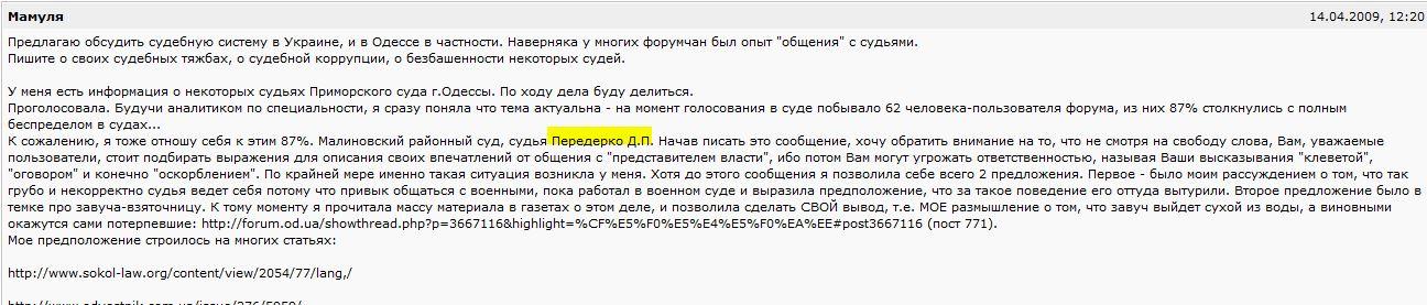 ПЕРЕДЕРКО3.JPG