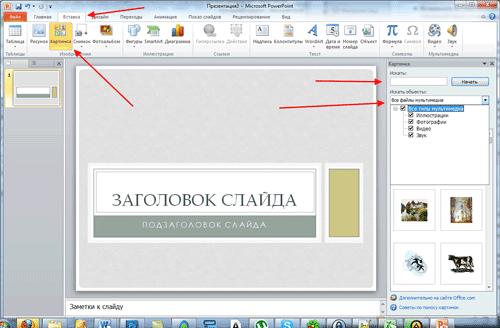 Сони Вегас на русском. - m 59