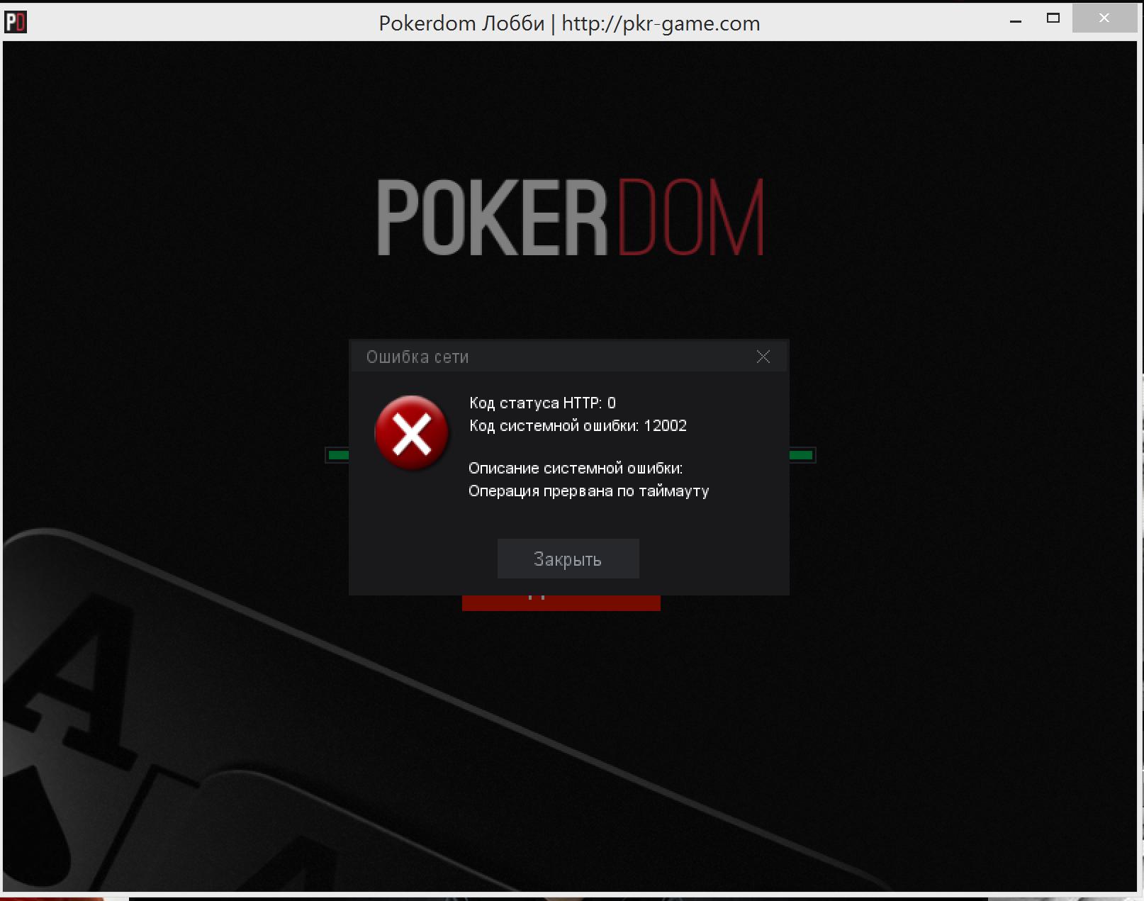 код ошибки 3003 покердом