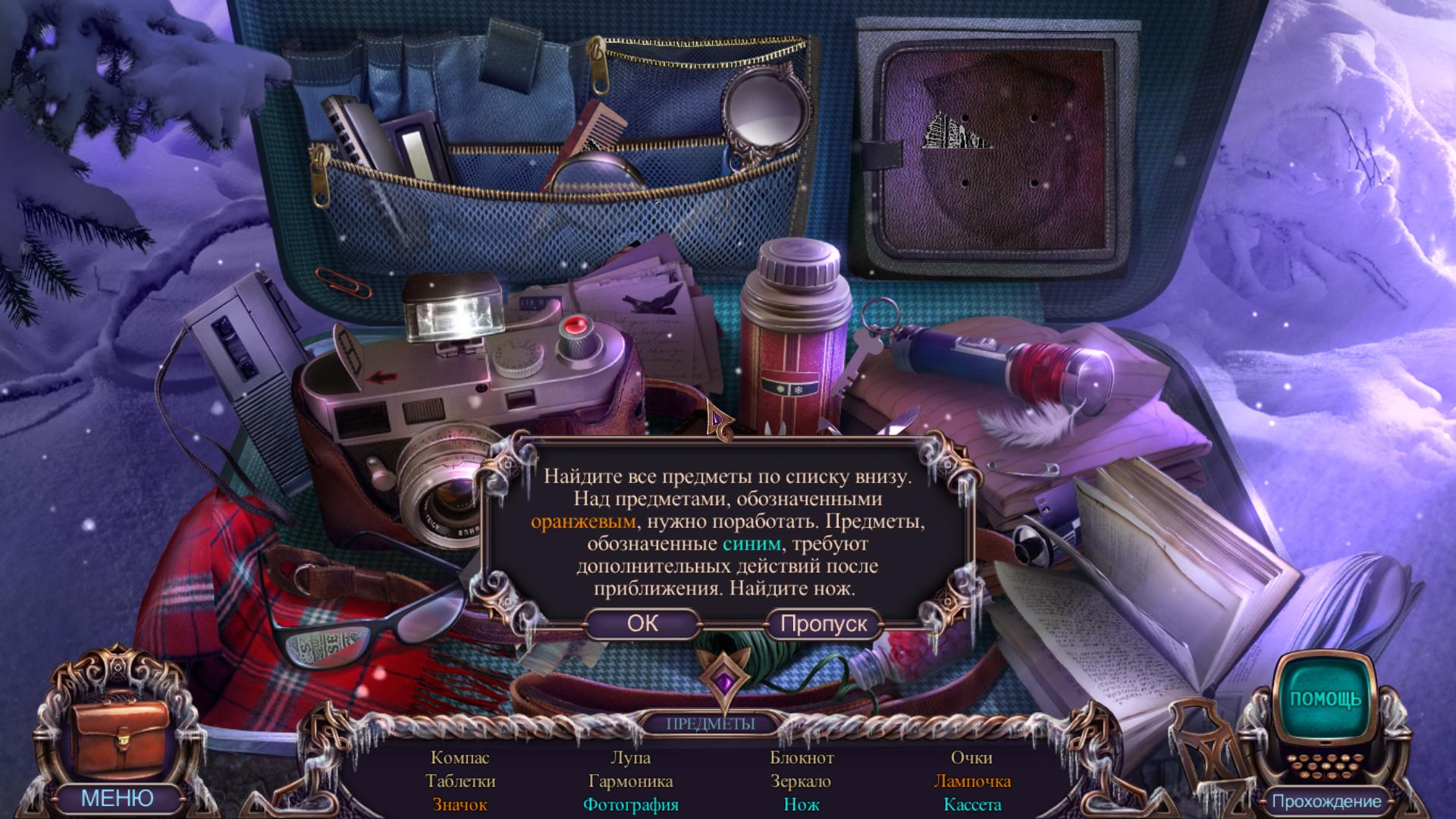 Pooh hidden object games online