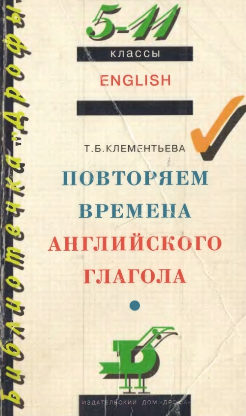 Учебник по английскому языку 8 класс скачать бесплатно