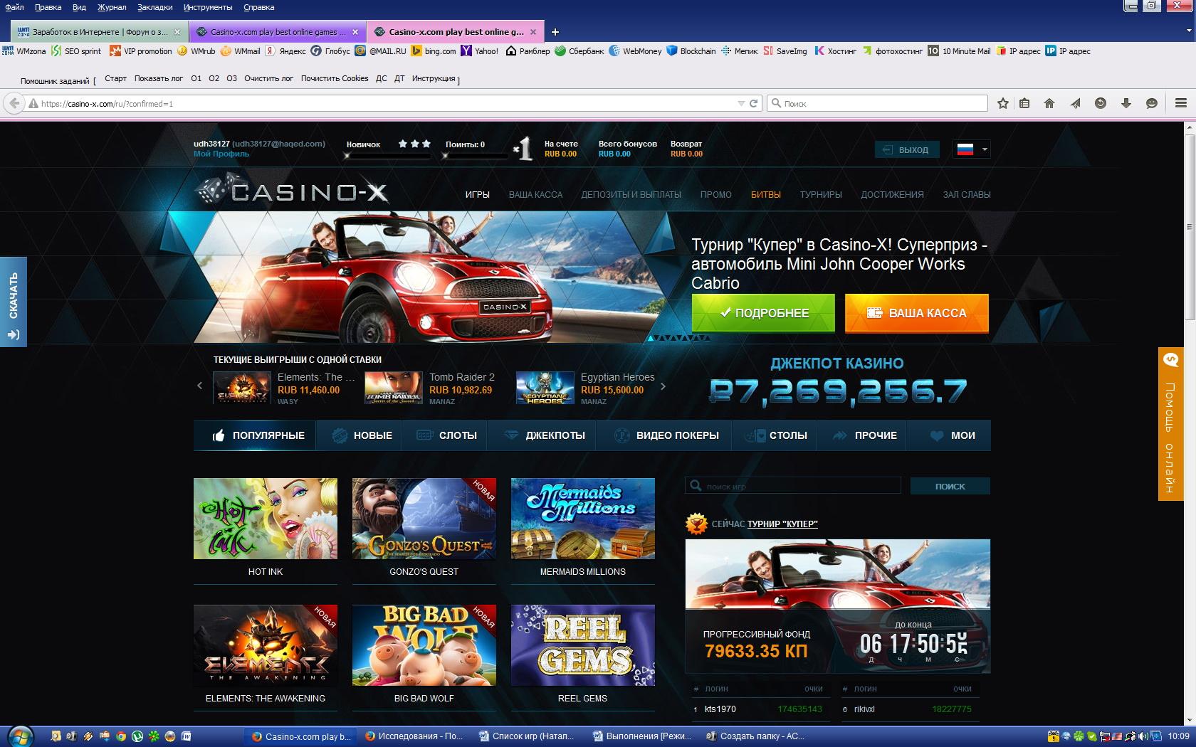 Информация о Casino X