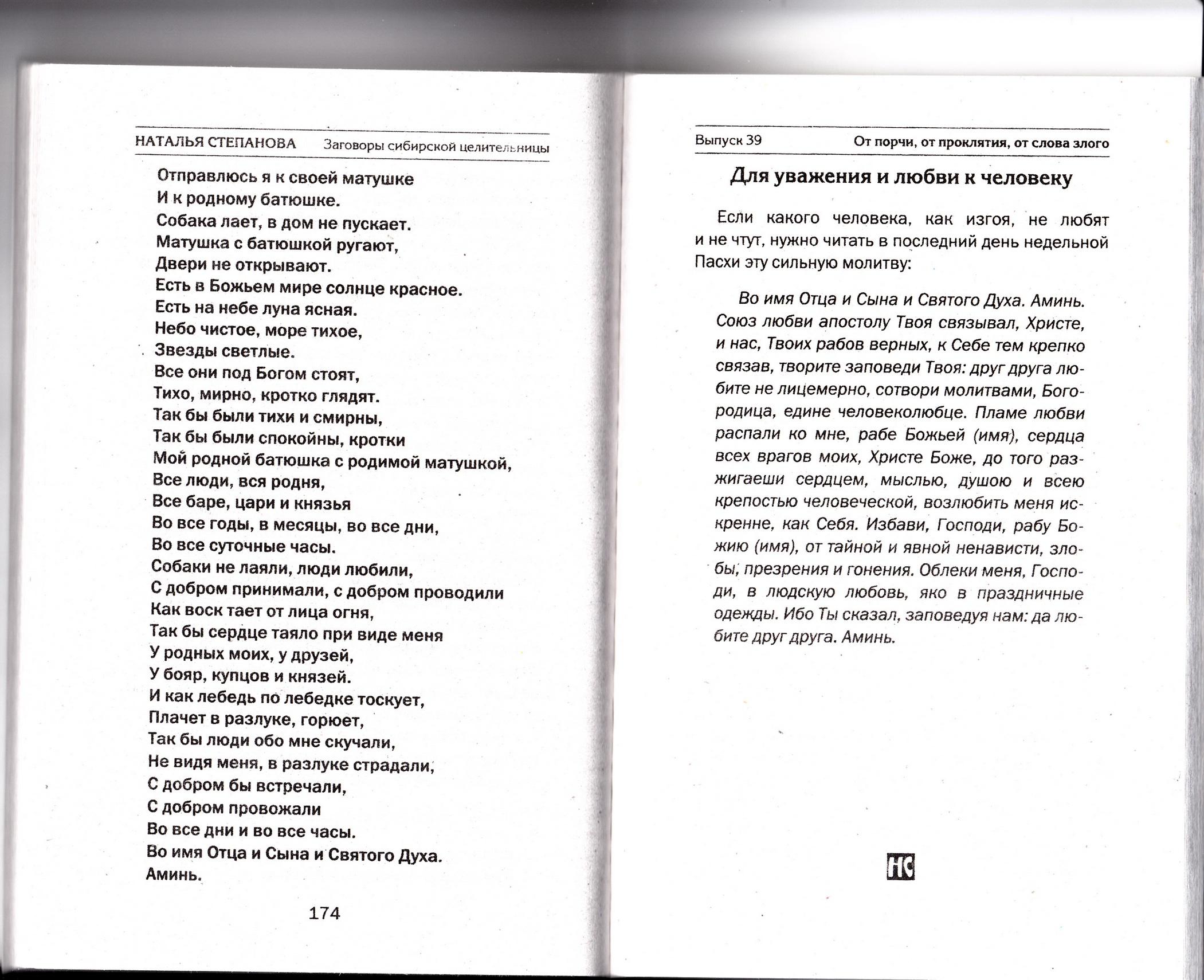 степанова наталья ивановна сибирская целительница читатьлюбовные приворот