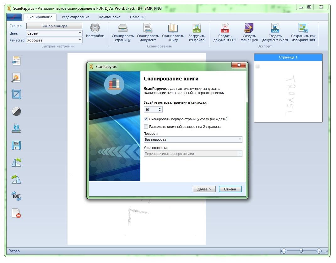 Программа для сканирования скачать бесплатно на русском для hp