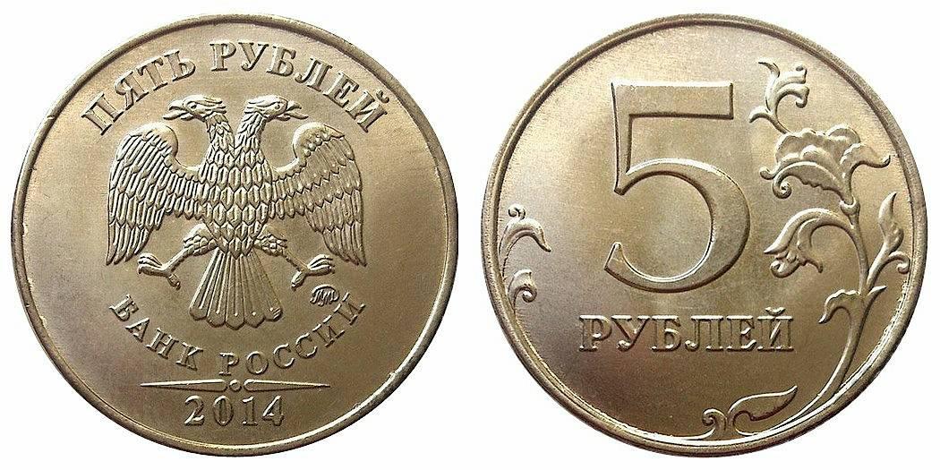 Картинка пять рублей монеты