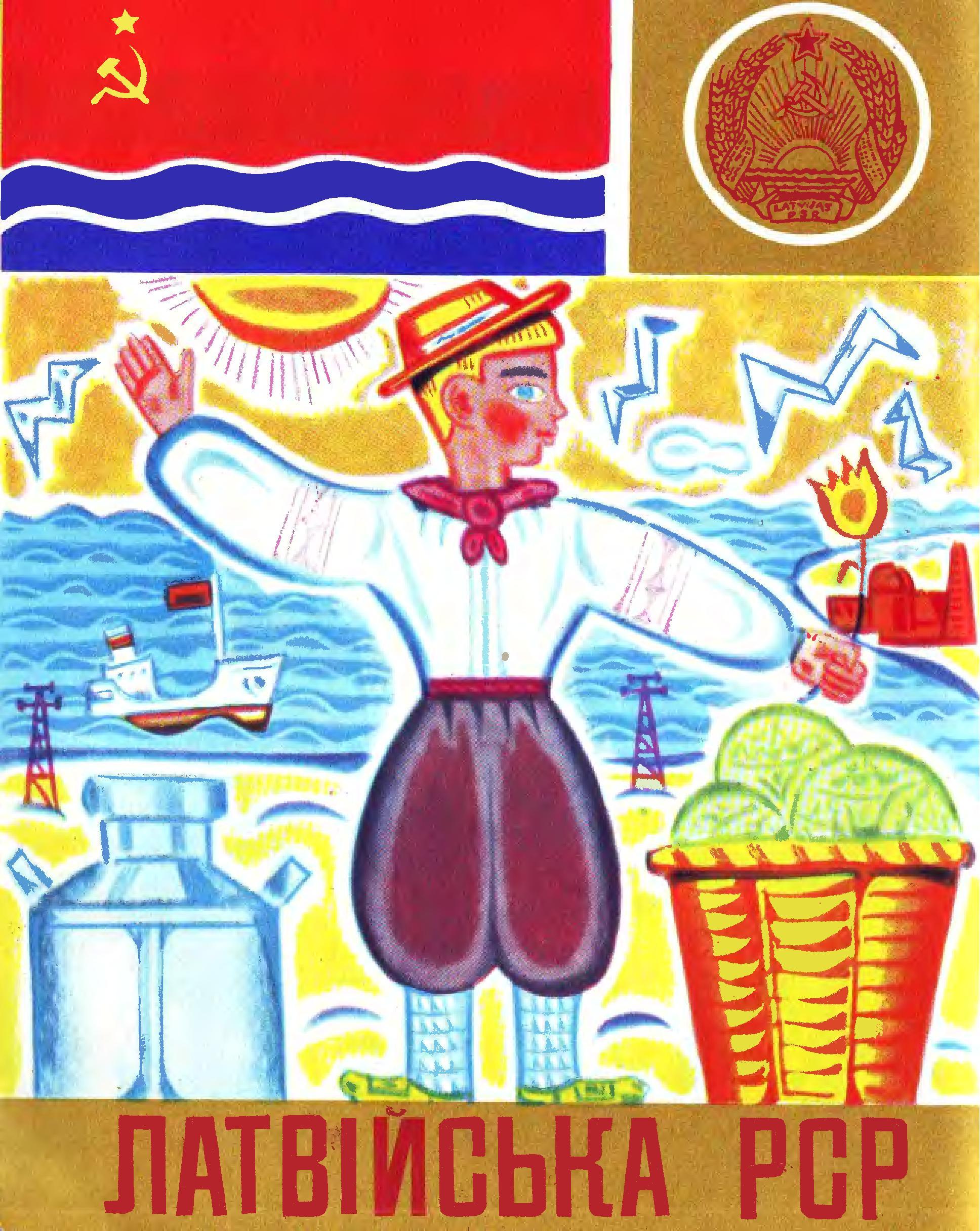 Прапори Країни Рад - 3.jpg