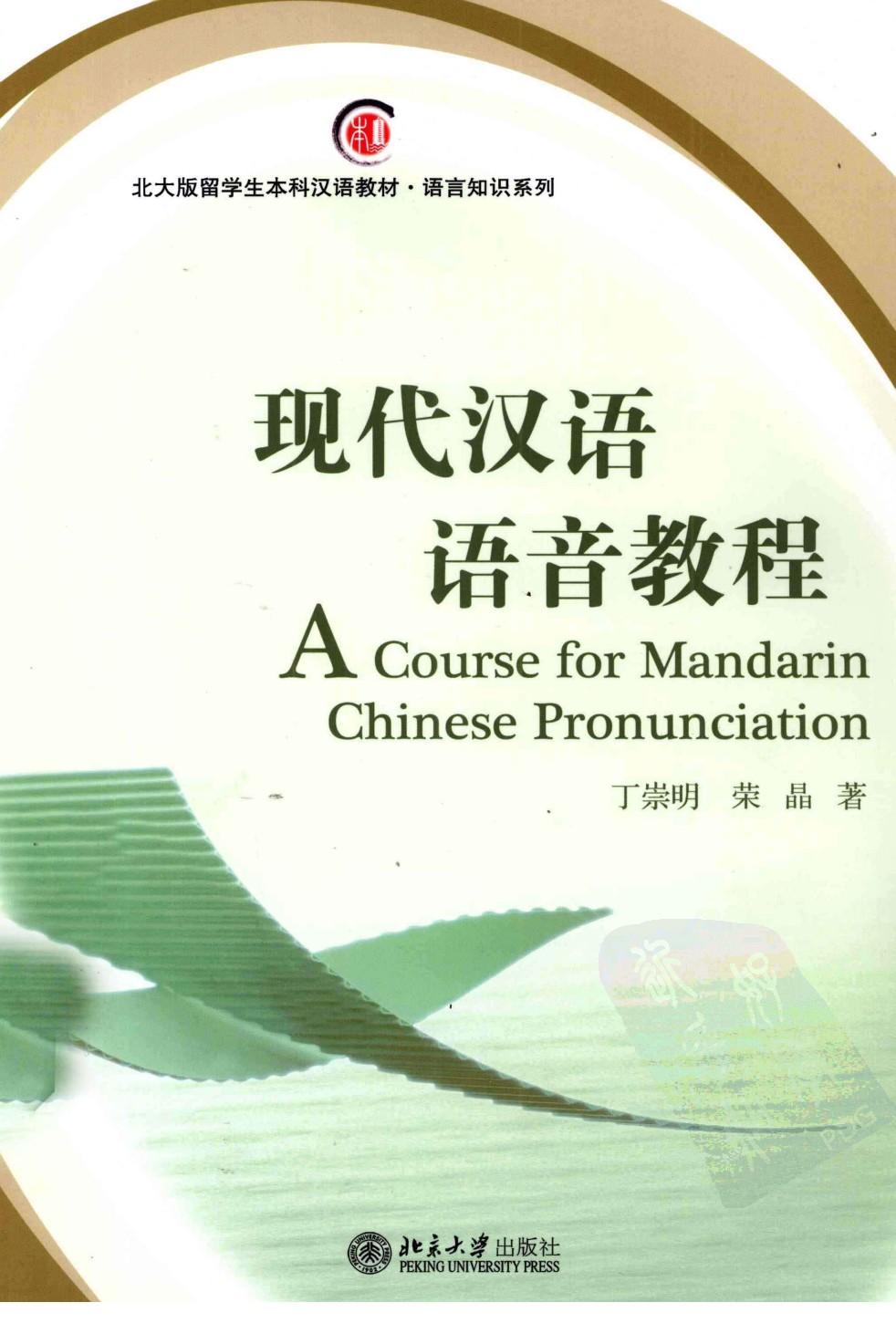 现代汉语语音教程title.png