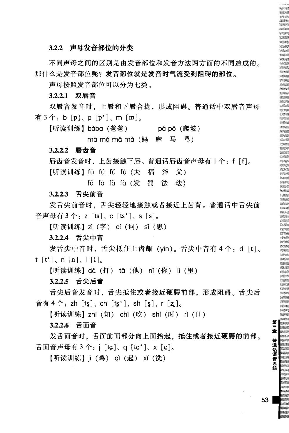 现代汉语语音教程.png