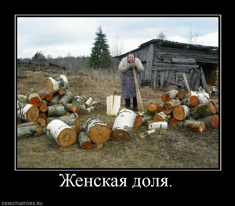 861576_zhenskaya-dolya.jpg