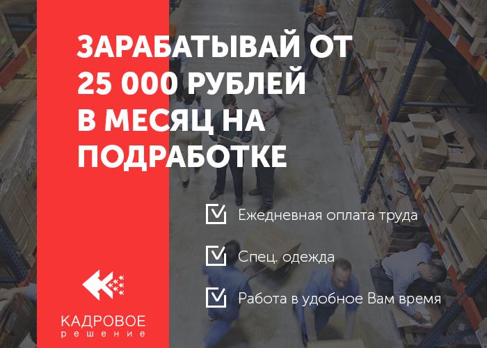 Работа в Москве  Грузчик ежедневная оплата вакансии на