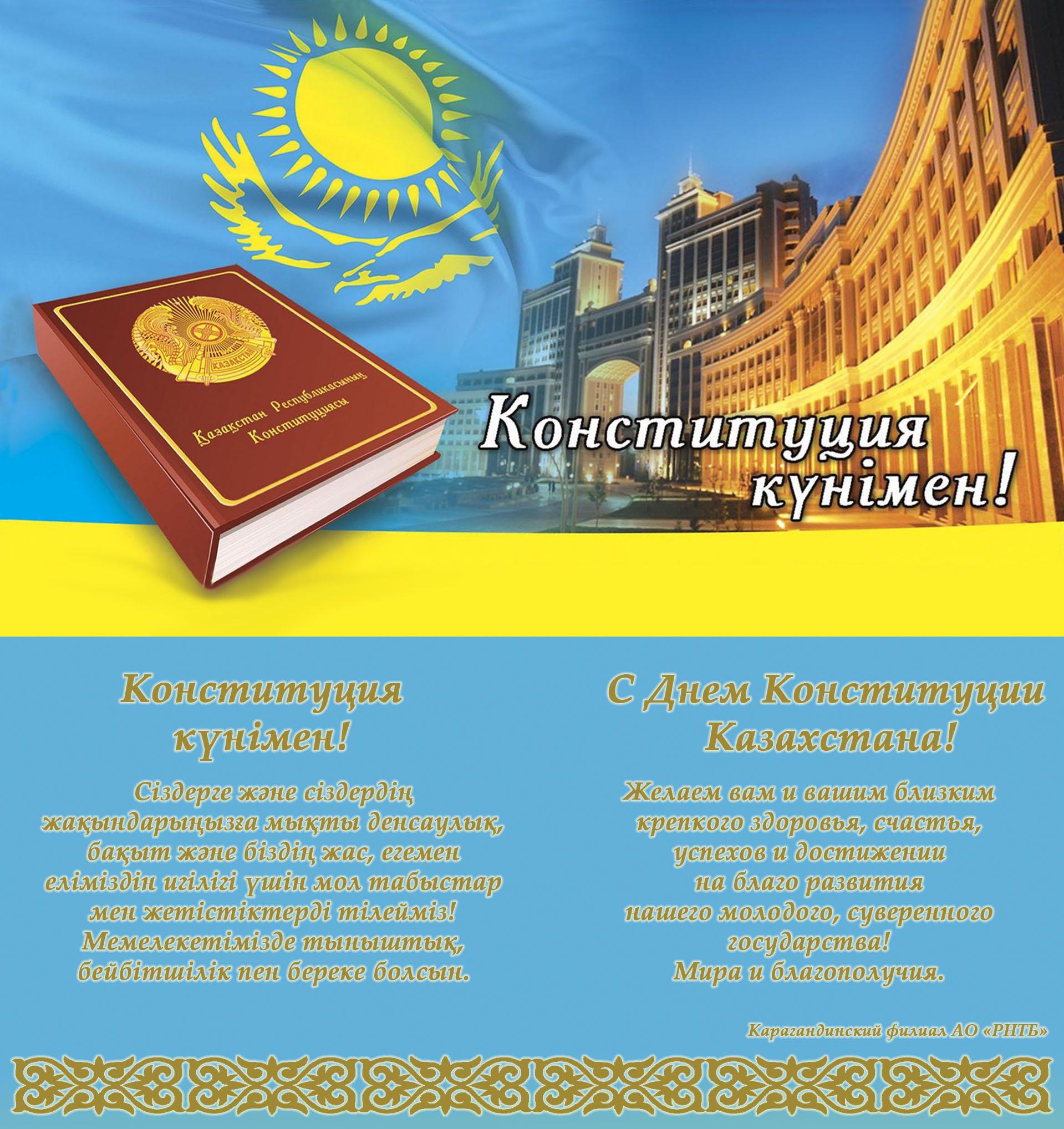 Поздравительные открытки с днем конституции в казахстане